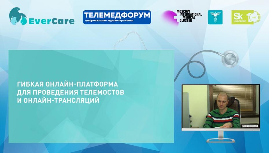 Максим Зеленский - Инструментарий для организации онлайн-трансляций