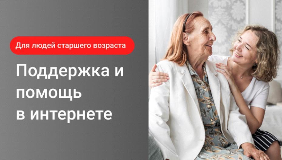 Исследование поведения и адаптации людей старшего возраста в Интернет