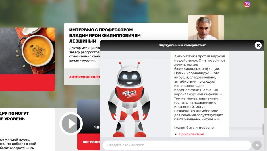Виртуальный ассистент на базе технологий искусственного интеллекта приступил к консультациям по COVID-19 на одном из порталов Минздрава РФ