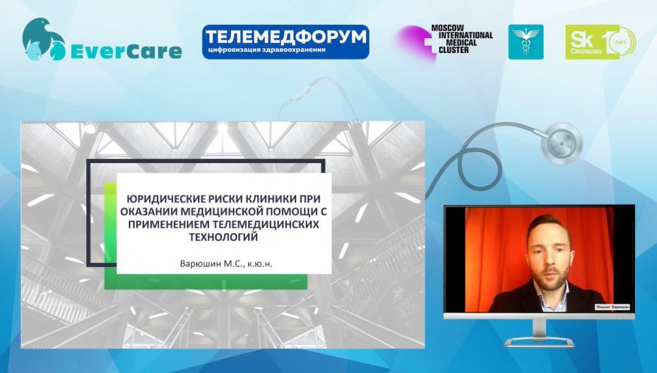 Михаил Варюшин - Юридические риски клиники при оказании медицинской помощи с применением телемедицинских технологий