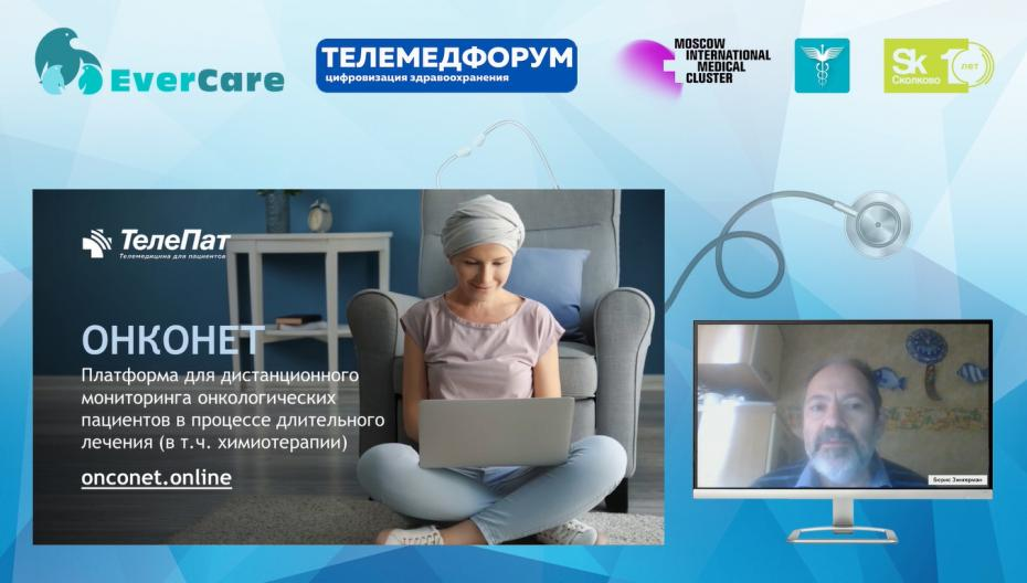 Борис Зингерман - ОНКОНЕТ. Платформа для дистанционного мониторинга онкологических пациентов