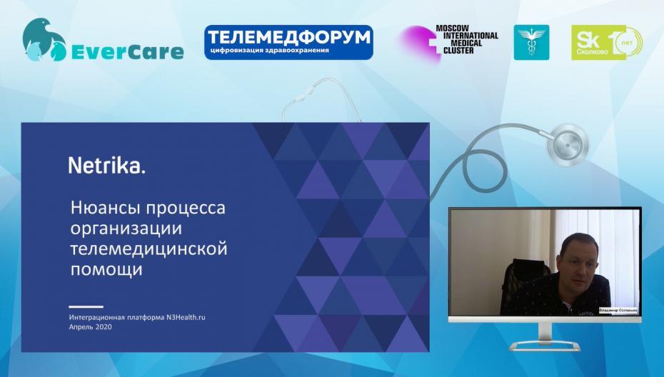 Владимир Соловьев -  Netrika. Нюансы процесса организации телемедицинской помощи