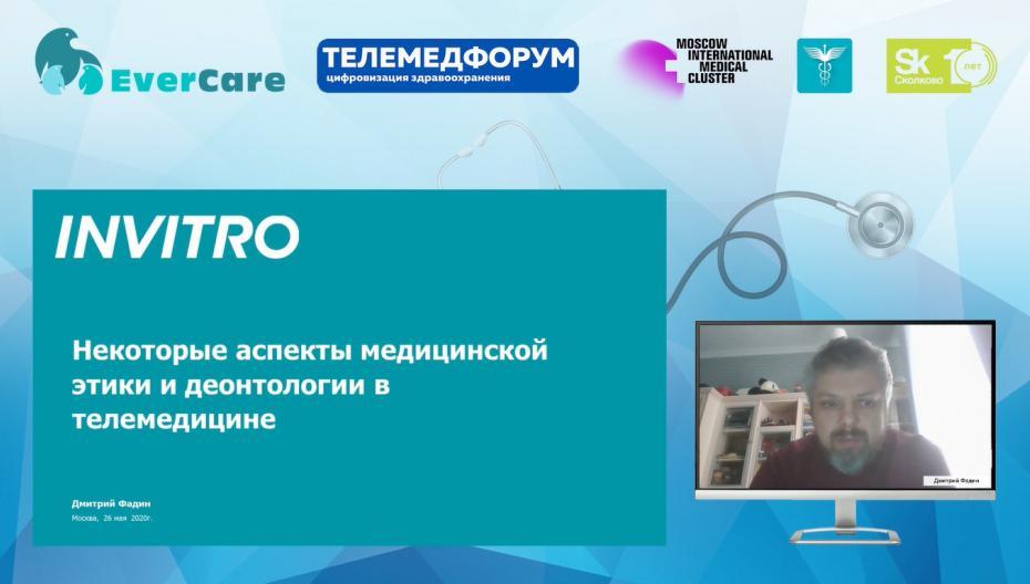 Дмитрий Фадин - INVITRO. Некоторые аспекты медицинской этики и деонтологии в телемедицине
