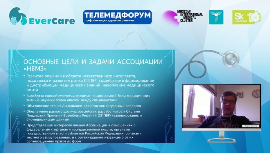 Андрей Алмазов - Поддержка разработчиков и пользователей решений цифровой медицины и общественного здоровья
