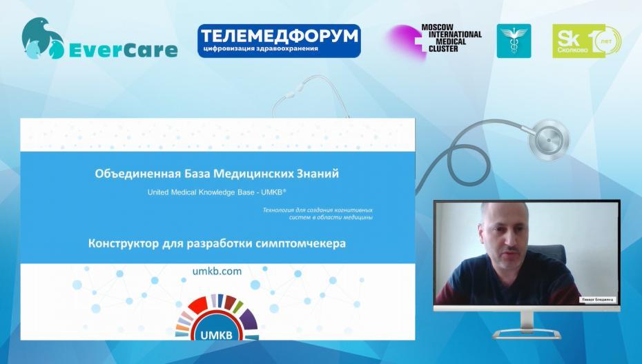 Геворг Бледжянц - Конструктор для разработки симптомчекера