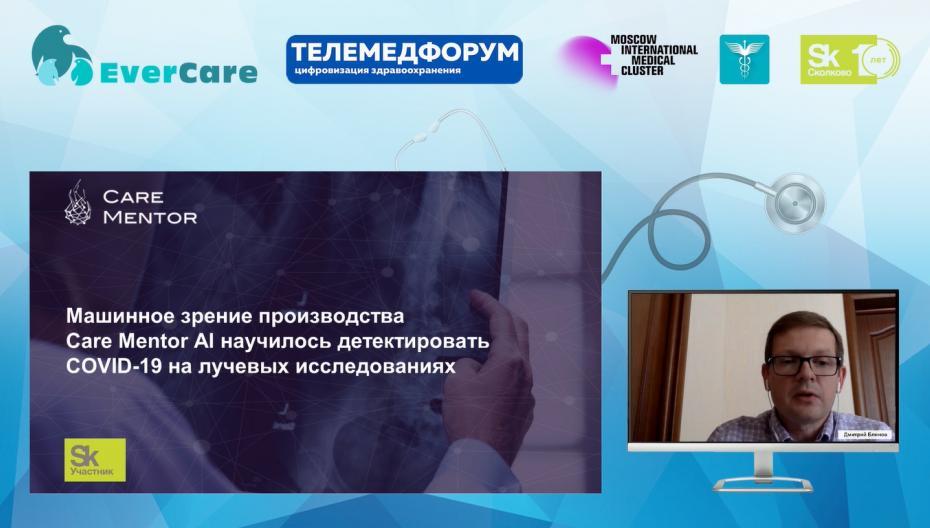 Дмитрий Блинов - Машинное зрение производства Care Mentor AI научилось детектировать COVID-19 на лучевых исследованиях