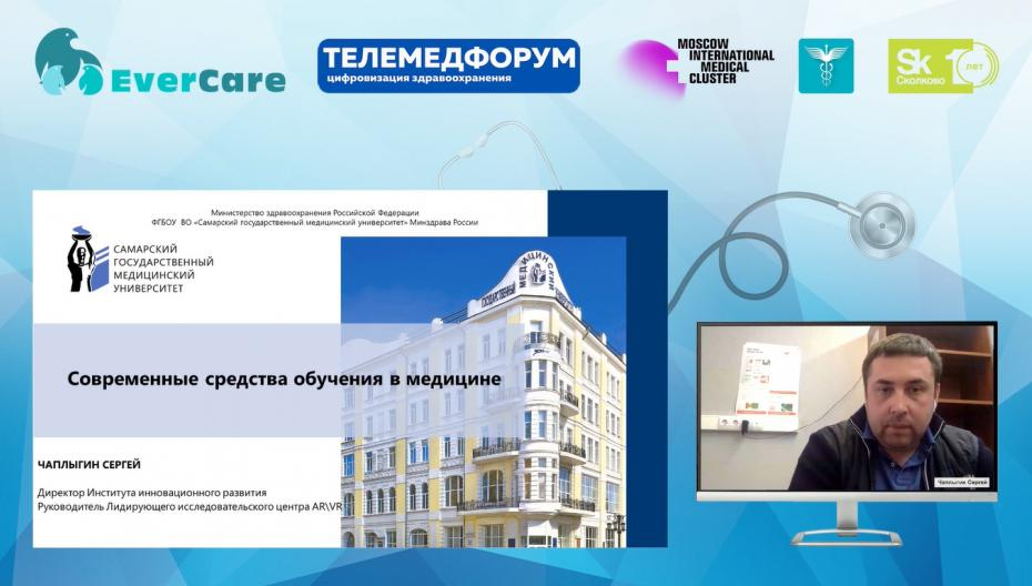 Сергей Чаплыгин - Современные средства обучения в медицине