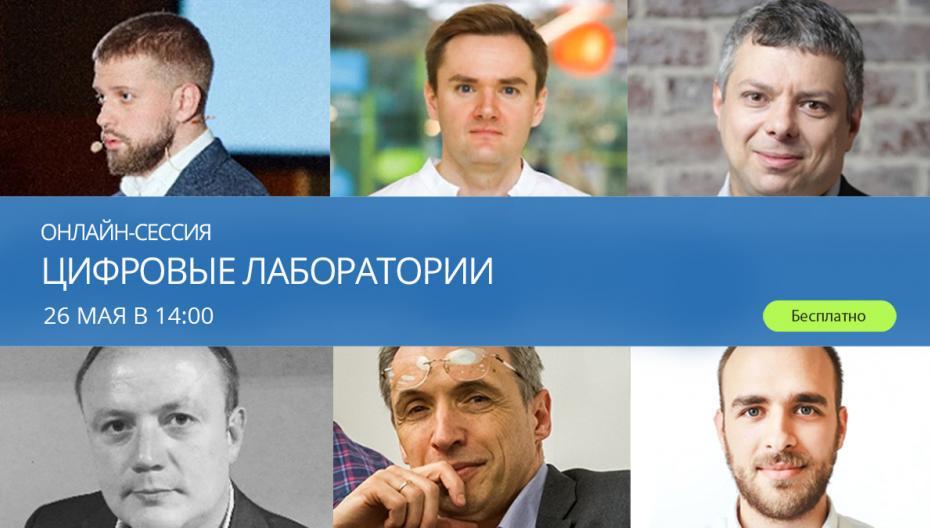 Онлайн-сессия «Цифровые лаборатории»