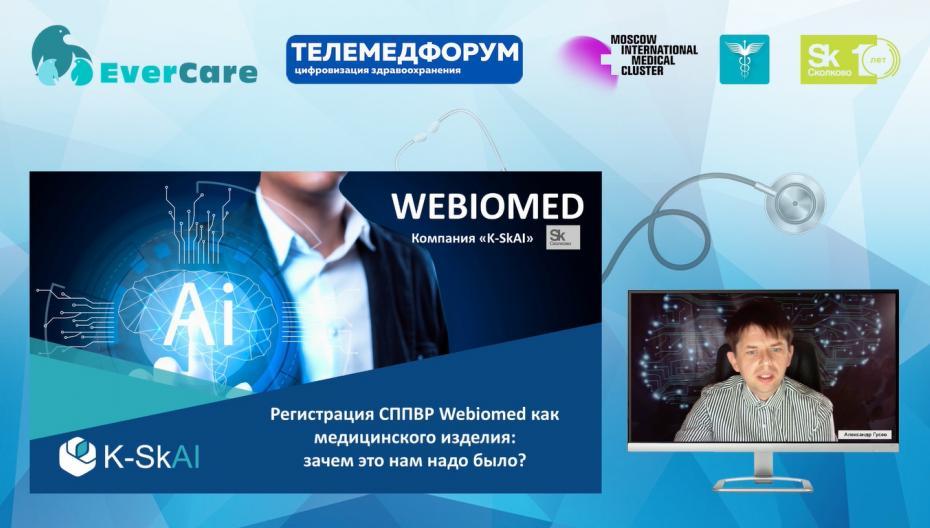 Александр Гусев - Регистрация СППВР Webiomed как медицинского изделия