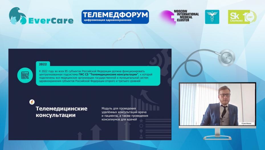 Павел Комов - Телемедицинские консультации