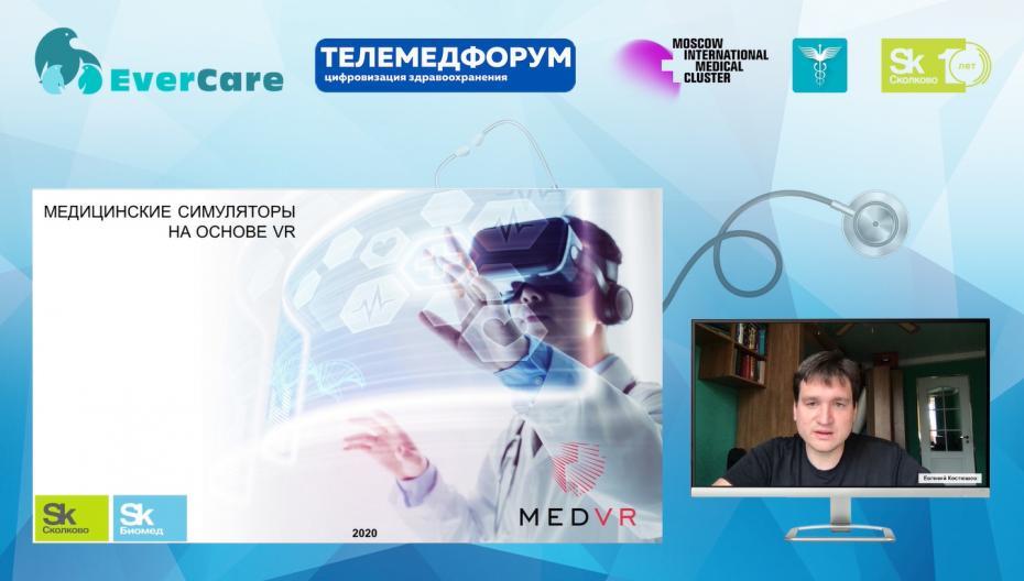 Евгений Костюшов - Медицинские симуляторы на основе VR
