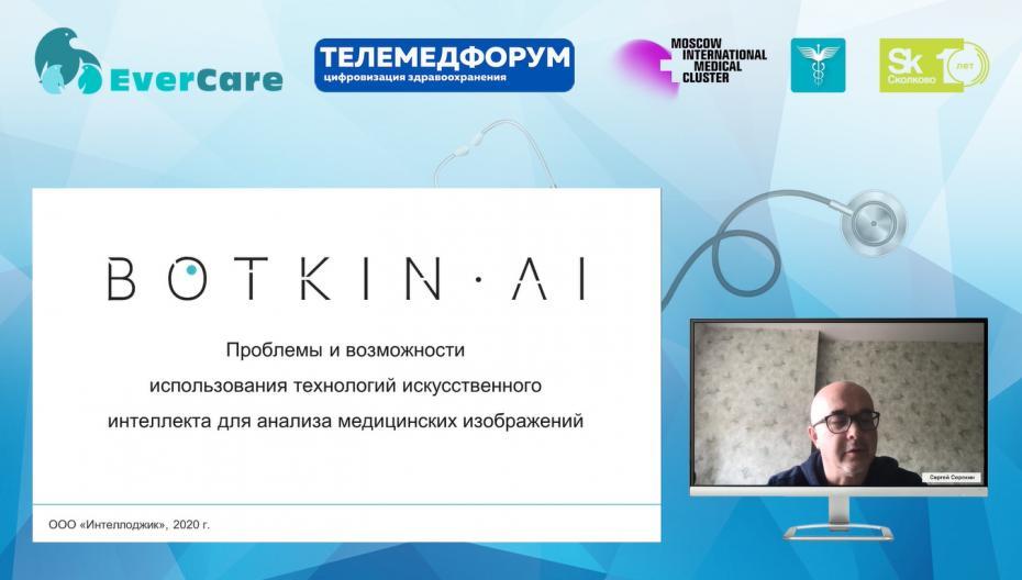 Сергей Сорокин - Проблемы и возможности использования технологий искусственного интеллекта для анализа медицинских изображений