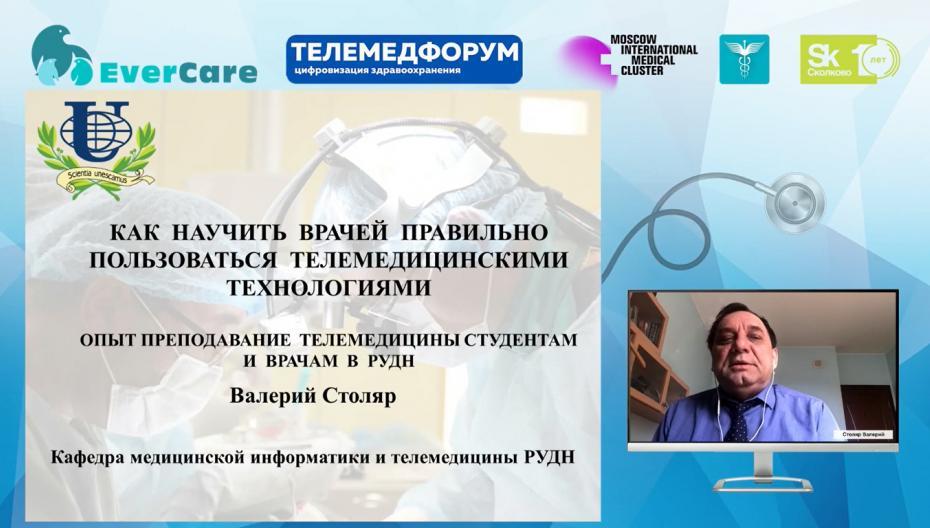 Валерий Столяр - Как научить врачей правильно пользоваться телемедицинскими технологиями