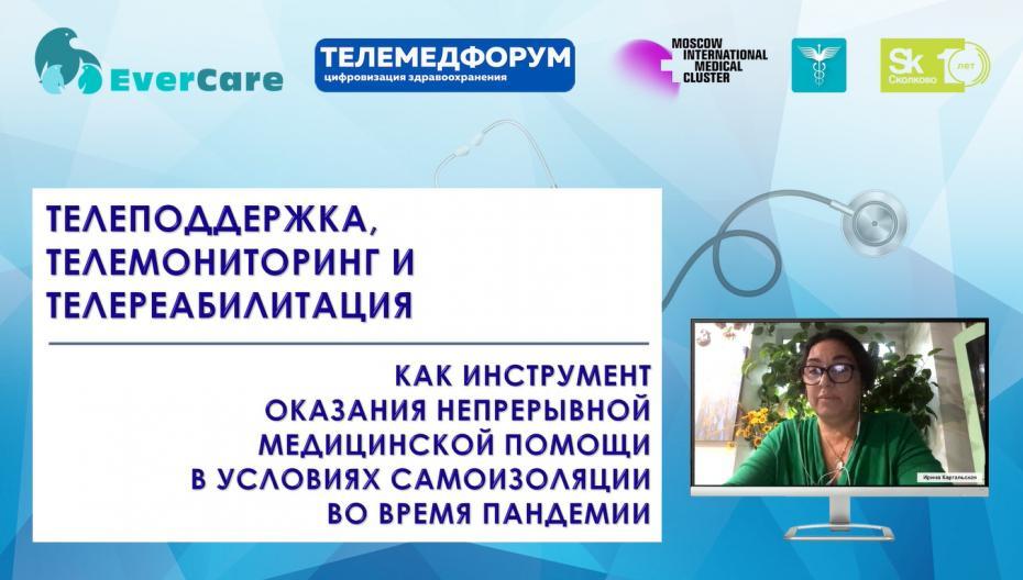 Ирина Каргальская - Телеподдержка, телемониторинг и телереабилитация