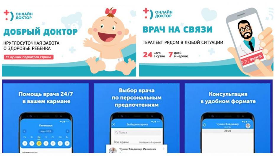 Статистика: что думают пациенты об онлайн-консультациях врачей