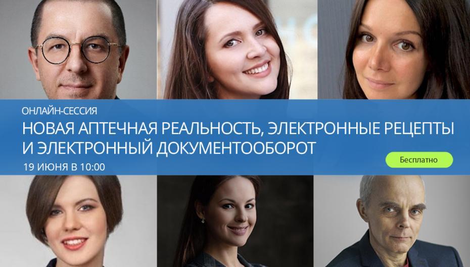 Онлайн-сессия «Новая аптечная реальность, электронные рецепты и электронный документооборот»
