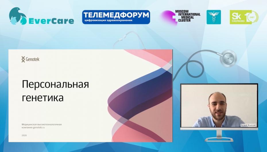 Валерий Ильинский - Персональная генетика