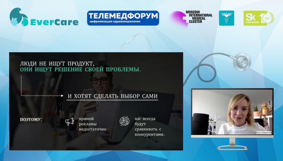 Ольга Калашникова - Новый подход к управлению репутацией бренда