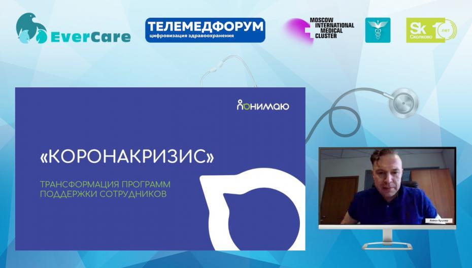 "Антон Кушнер - ""Коронакризис"". Трансформация программ поддержки сотрудников"