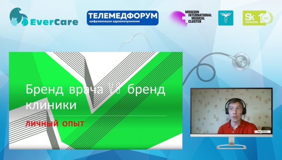 Иван Лесков - Бренд врача vs бренд клиники