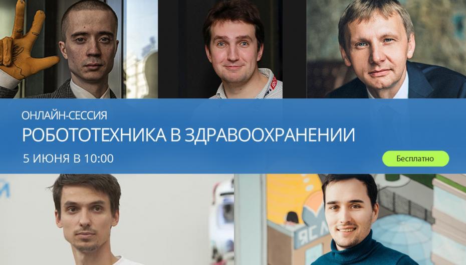Онлайн-сессия «Робототехника в здравоохранении»