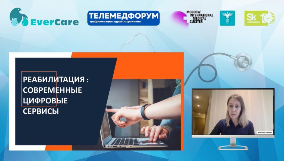 Виктория Бурова - Реабилитация: современные цифровые сервисы