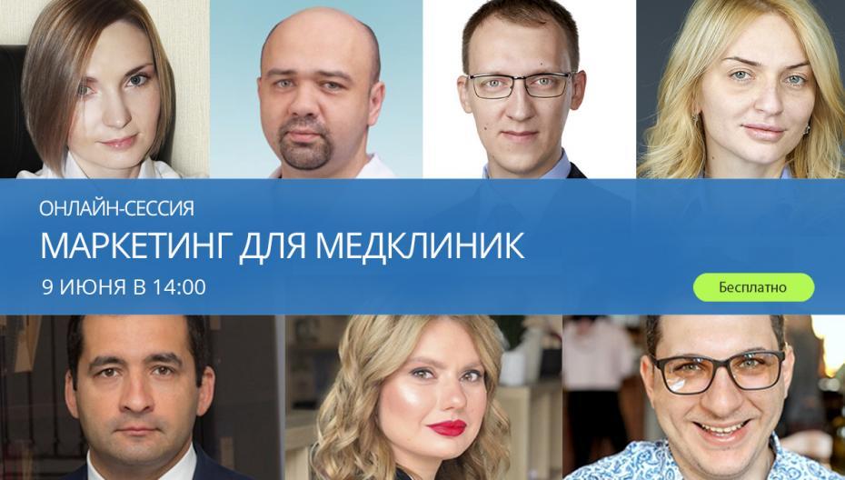 Онлайн-сессия «Маркетинг для медклиник»
