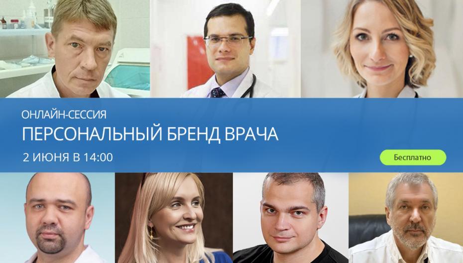 Онлайн-сессия «Персональный бренд врача»