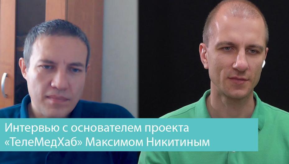 Интервью с основателем проекта «ТелеМедХаб» Максимом Никитиным