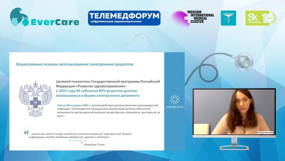 Вероника Боровлева - Нормативные основы использования электронных рецептов