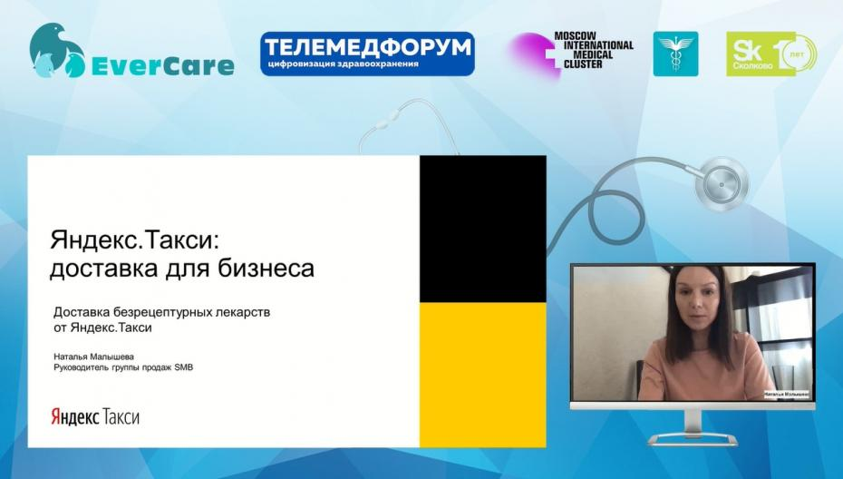 Наталья Малышева - Доставка безрецептурных лекарств от Яндекс Такси