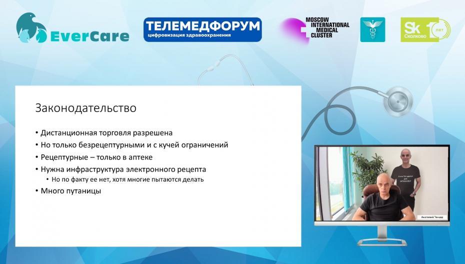 """Онлайн-сессии """"Телемедфорум"""""""