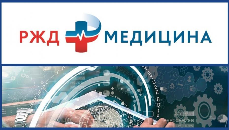 В медицинских учреждениях РЖД протестирован новый программный продукт