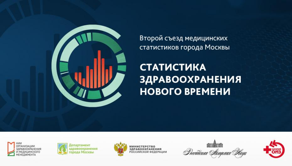 Второй съезд «Статистика здравоохранения нового времени» пройдет вонлайн-формате