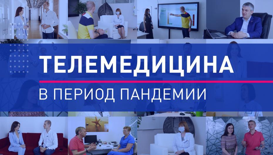Телемедицина в России. Взлёт в период пандемии