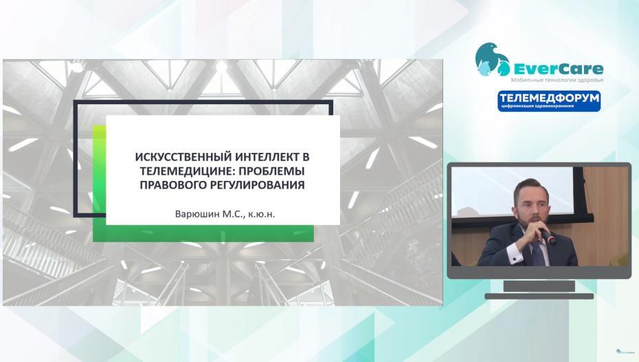 Михаил Варюшин - Искусственный интеллект в телемедицине: проблемы правового регулирования