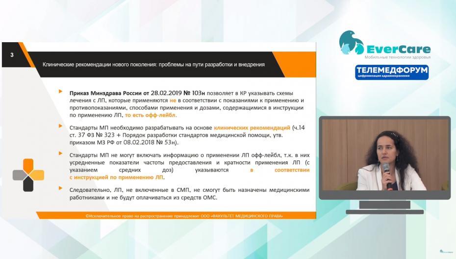 Полина Габай - Клинические рекомендации нового поколения   проблемы на пути разработки и внедрения