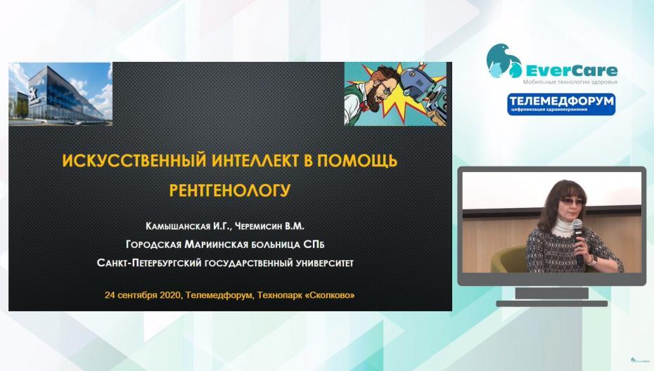 Ирина Камышанская - Искусственный интеллект в помощь рентгенологу