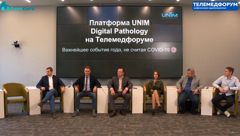 Мария Козлова - Платформа UNIM Digital Pathology