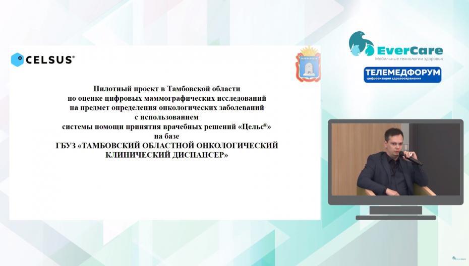 Илья Новиков - Пилотный проект в Тамбовской области по оценке цифровых маммограф. исследований