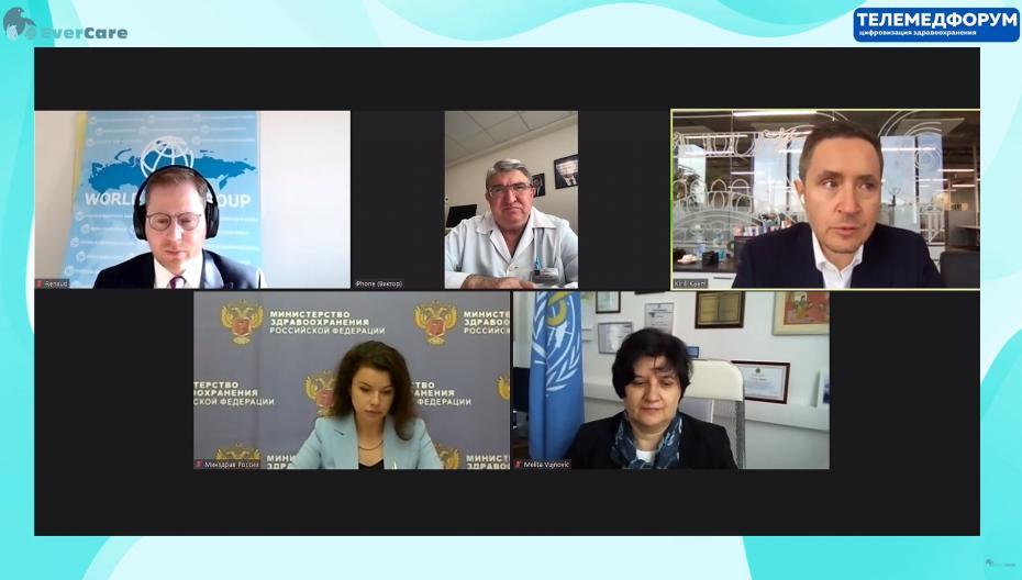 Пленарная сессия. Цифровизация здравоохранения в постковидные времена: глобальные тенденции, стратегические вызовы, точки роста, драйверы развития