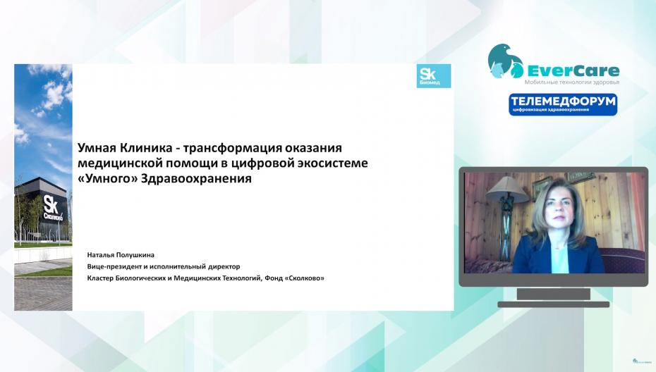 Наталья Полушкина - Умная клиника - трансформация оказания мед помощи в цифровой экосистеме