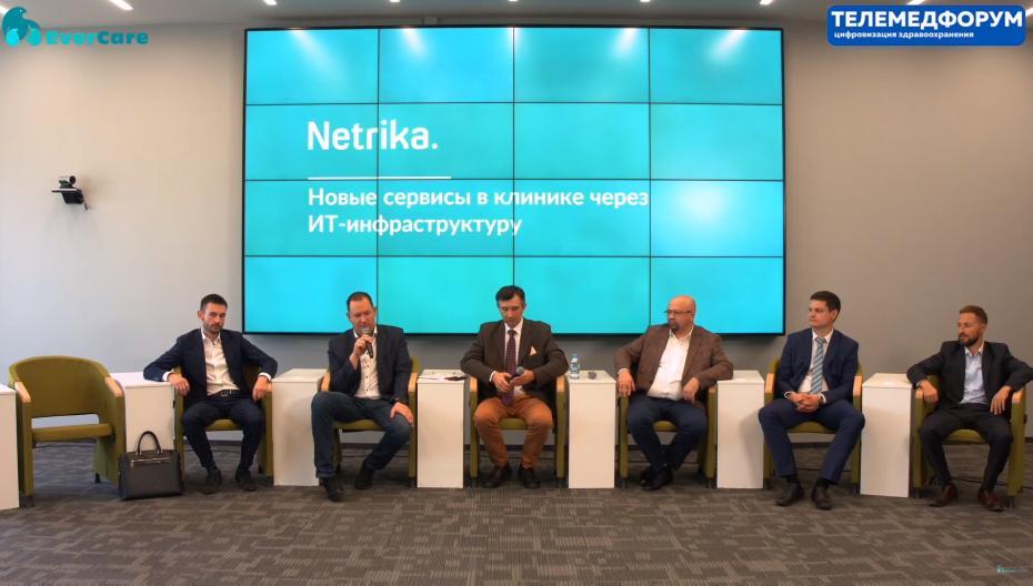 Владимир Соловьев - Netrika. Новые сервисы в клинике через ИТ-инфраструктуру