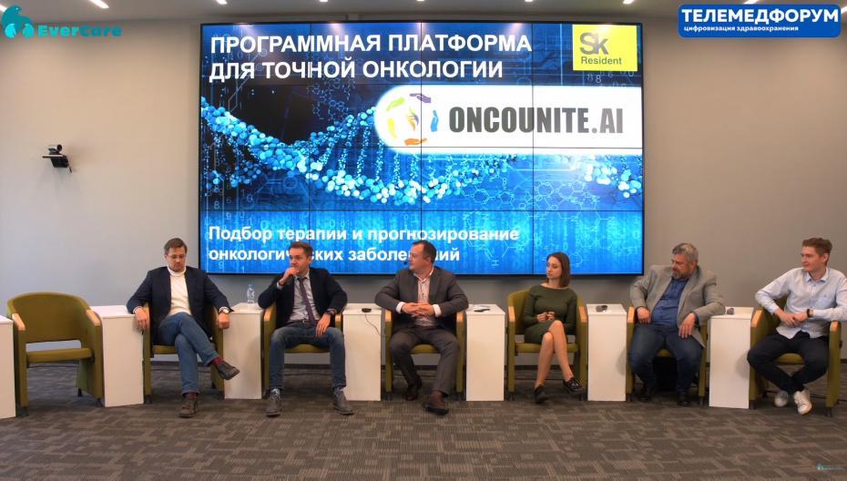 Дмитрий Чебанов - Подбор терапии и прогнозирование онкологических заболеваний