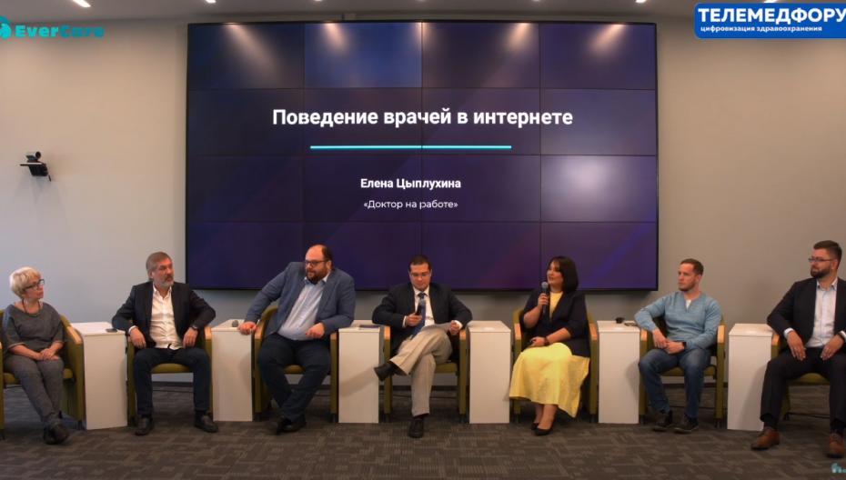 Елена Цыплухина - Поведение врачей в интернете