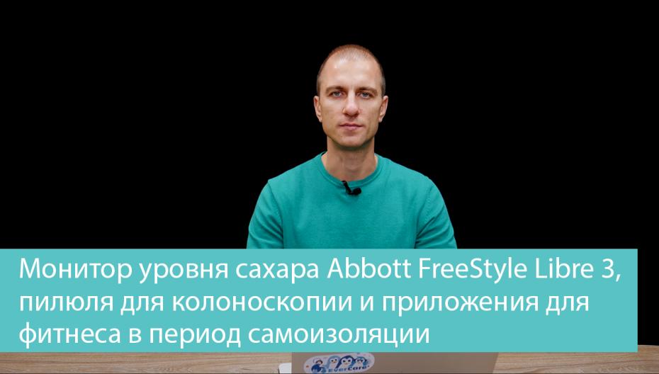 Монитор уровня сахара Abbott FreeStyle Libre 3, пилюля для колоноскопии и приложения для фитнеса