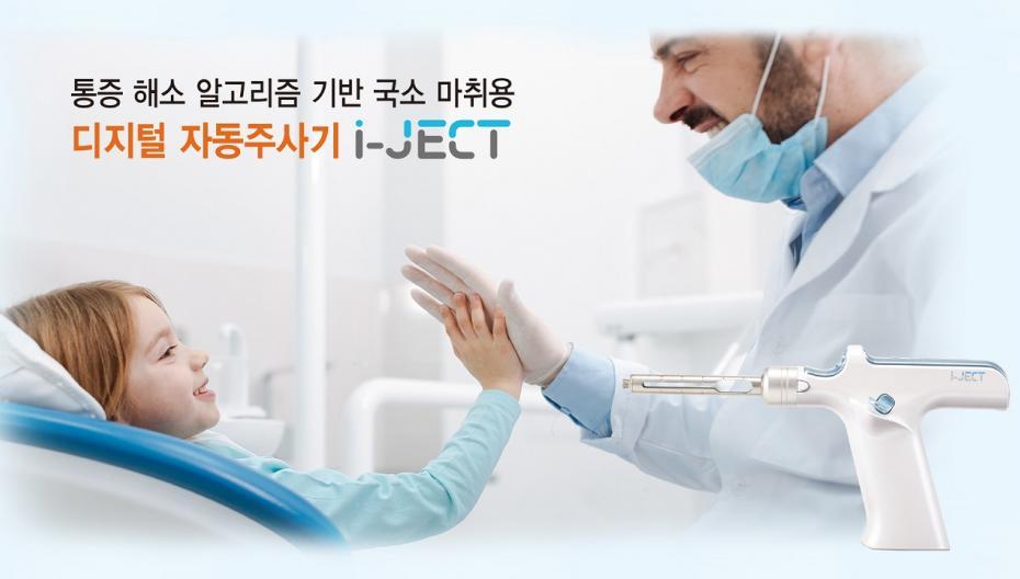 Сделать стоматологическую анестезию практически безболезненной