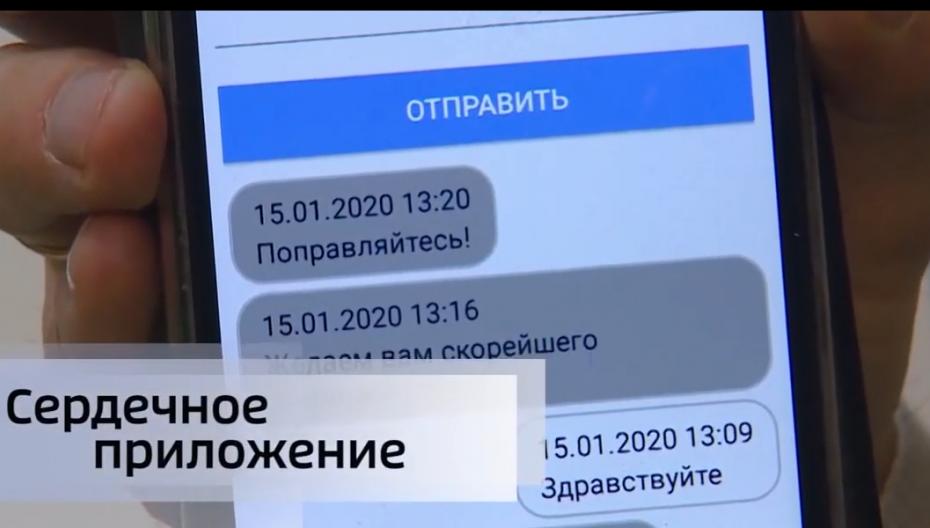 Кардиологические пациенты Кузбасса проходят послеоперационную реабилитацию в режиме онлайн