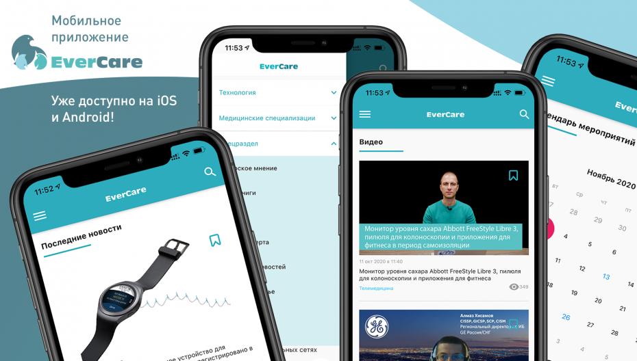 Мобильное приложение EverCare доступно для скачивания