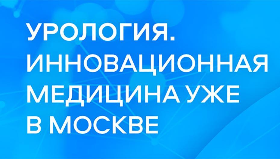 Урология. Инновационная медицина уже в Москве